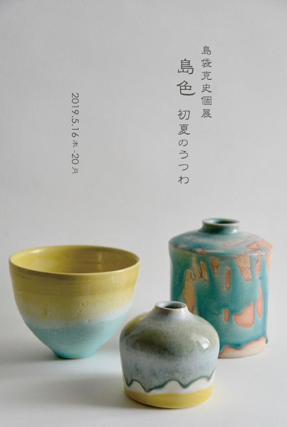 島袋克史さんの個展 今年も5月に開催します_b0353974_14502440.jpg