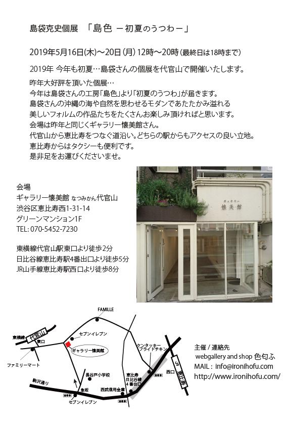 島袋克史さんの個展 今年も5月に開催します_b0353974_14503597.jpg