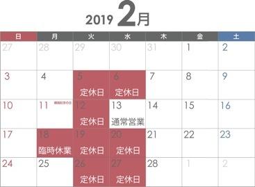 2月の営業日程_c0250976_13535118.jpeg