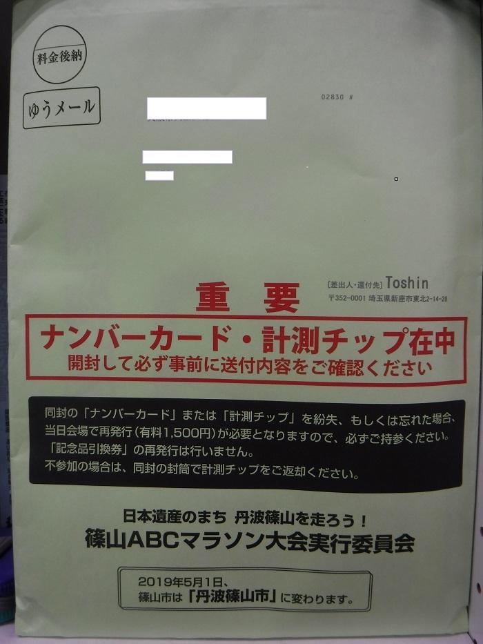◆来たぁ~~~、今年も!  ~2019篠山マラソンナンバーカード~_f0238779_09073478.jpg