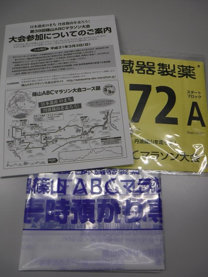 ◆来たぁ~~~、今年も!  ~2019篠山マラソンナンバーカード~_f0238779_09074462.jpg