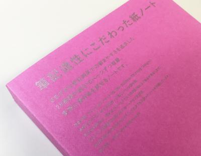 デザインのひきだし36付録「筆記適性にこだわった紙ノート」がすごいのだ!_c0207090_16135436.jpg