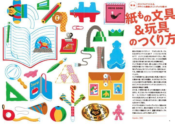 2019年02月 新刊タイトル デザインのひきだし36_c0313793_07314887.jpg