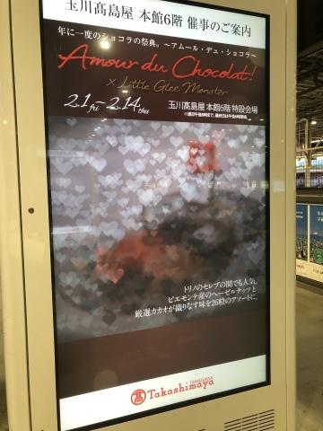 バレンタインチョコ巡り_a0157409_23524567.jpeg