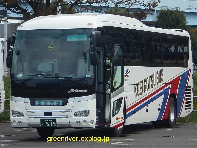 広栄交通バス 515_e0004218_20042154.jpg