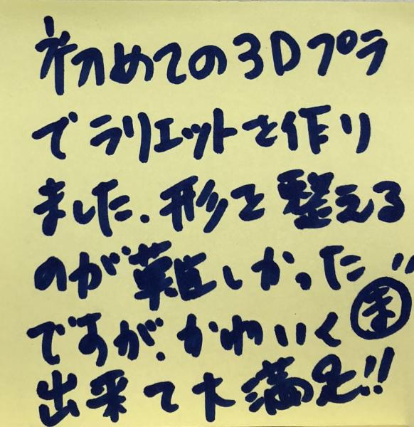 3dペンのラリエット〜Studio NAO2ー_e0095418_18391275.jpg