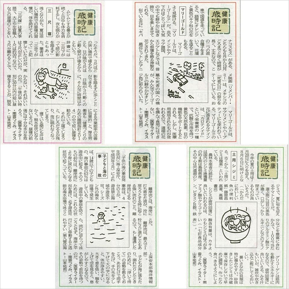 健康歳時記 新聞挿絵_d0253520_14225743.jpg