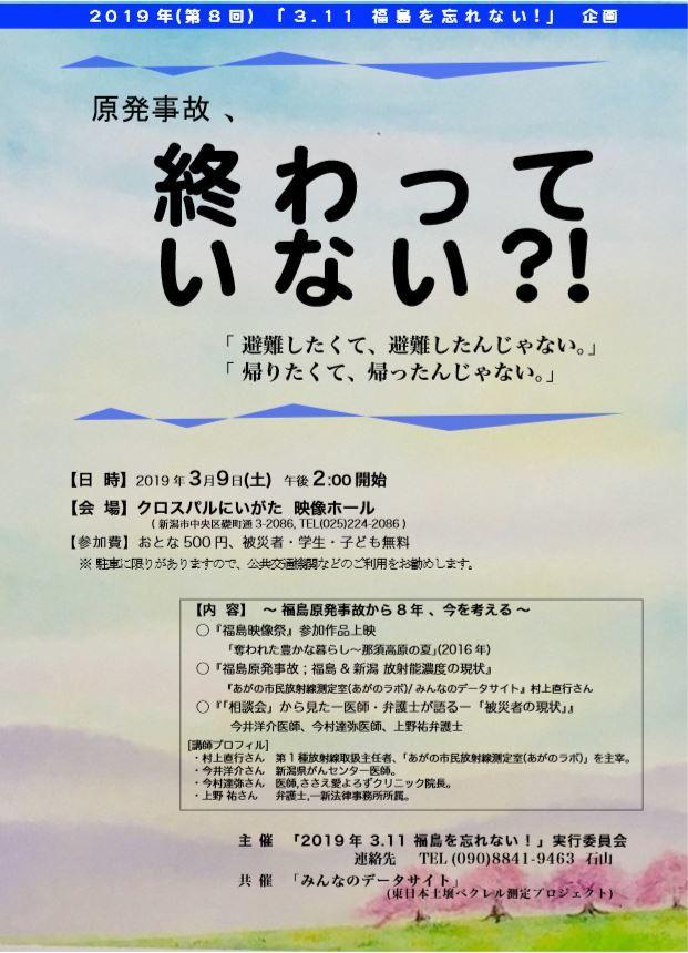 3.9 「3.11 福島を忘れない!」@新潟市中央区_d0235522_15354759.jpg