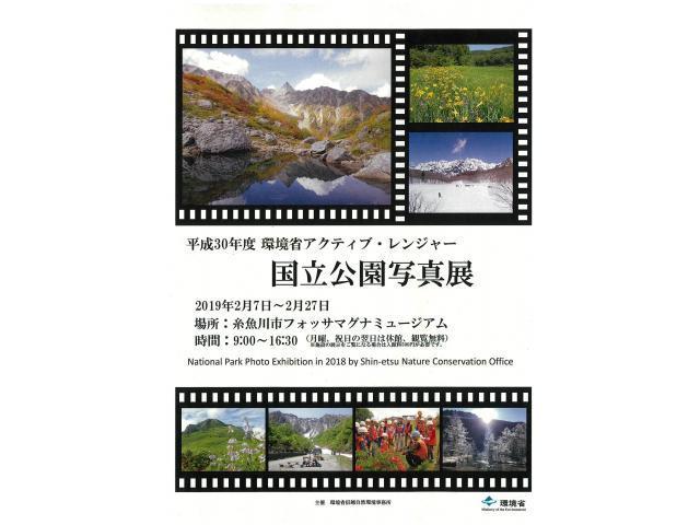 アクティブ・レンジャー 国立公園写真展_d0348249_15081451.jpg