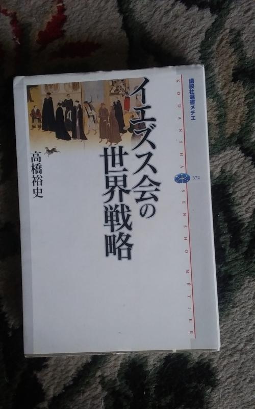 神道に見せかけたイエズス会天皇教_d0241558_12314995.jpg
