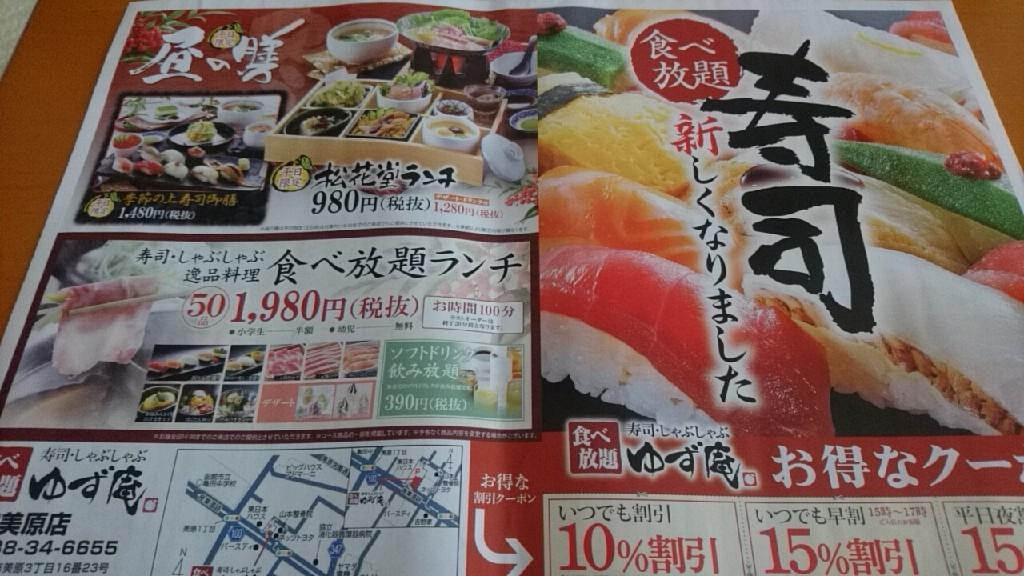 食べ放題寿司新しくなりました。ゆず庵函館美原店_b0106766_11295613.jpg