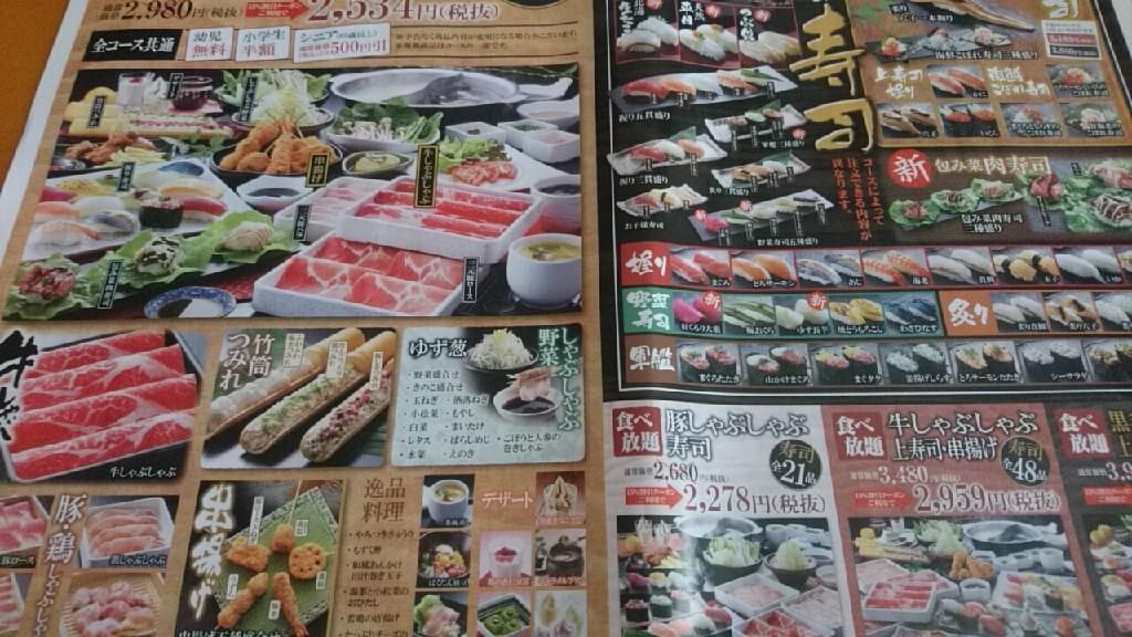 食べ放題寿司新しくなりました。ゆず庵函館美原店_b0106766_11314689.jpg