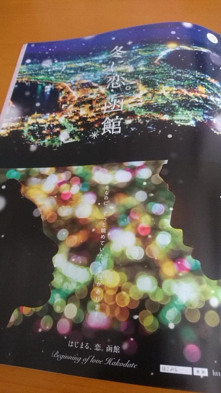 冬に恋。函館     はじまる、恋。函館_b0106766_13222936.jpg