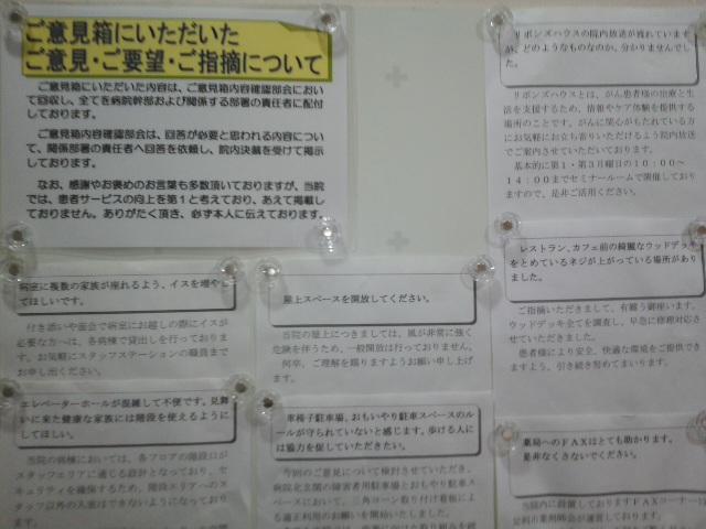 🌝 総合評価「満足」外来61,8% 🌝 入院72,9%  🌝 足利赤十字病院_f0061067_21324132.jpg