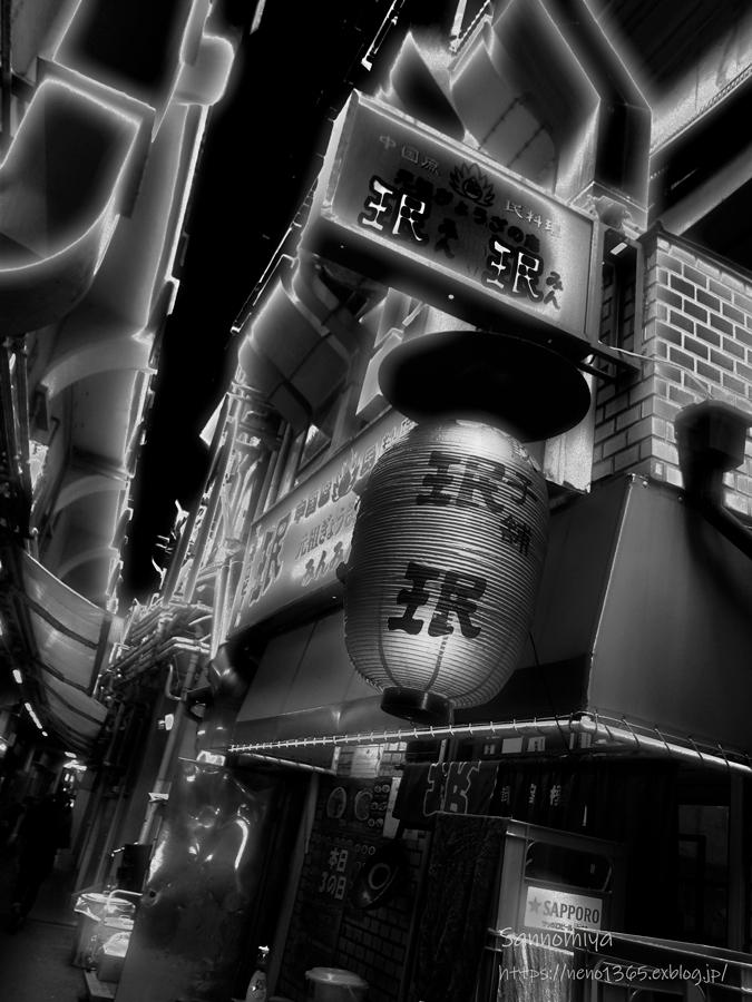 餃子舖_b0259669_19041852.jpg