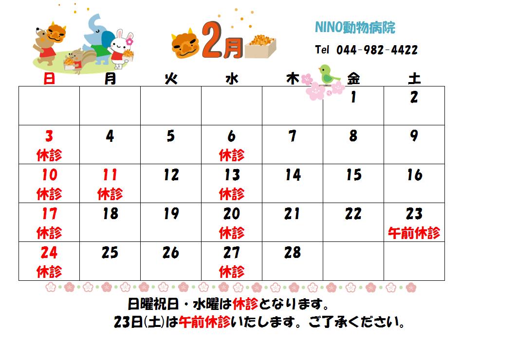 2月の診療日のお知らせ☆_e0288670_09354145.png