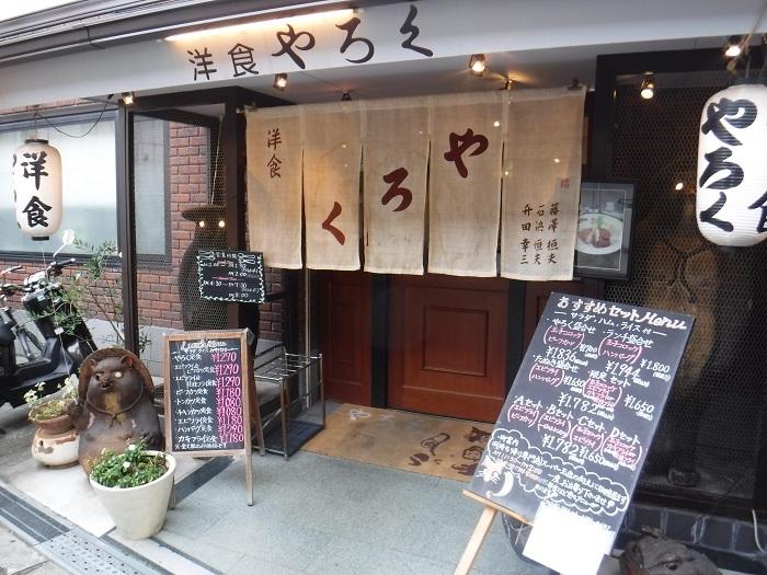 ◆やろく ~昔ながらの住吉の洋食屋さん~_f0238779_21032675.jpg