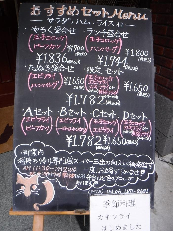 ◆やろく ~昔ながらの住吉の洋食屋さん~_f0238779_21035770.jpg