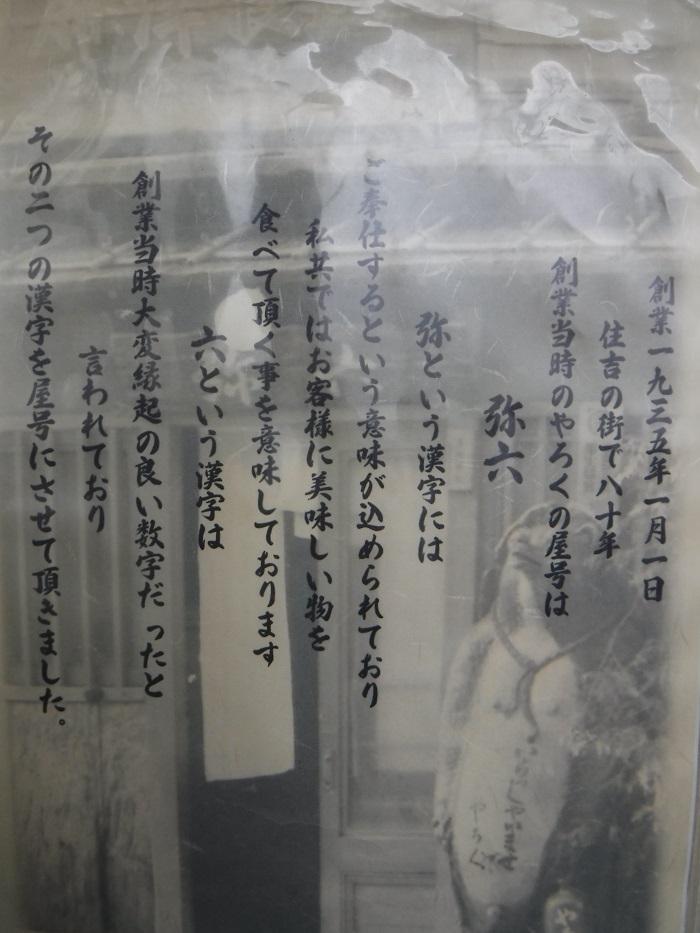 ◆やろく ~昔ながらの住吉の洋食屋さん~_f0238779_21043780.jpg