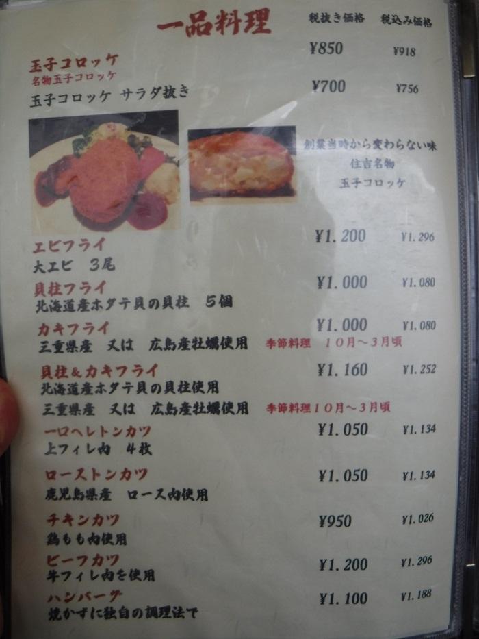 ◆やろく ~昔ながらの住吉の洋食屋さん~_f0238779_21045863.jpg