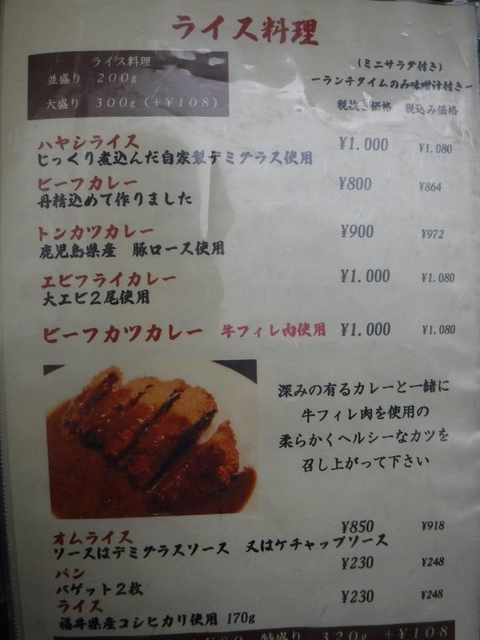 ◆やろく ~昔ながらの住吉の洋食屋さん~_f0238779_21050505.jpg