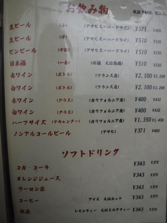 ◆やろく ~昔ながらの住吉の洋食屋さん~_f0238779_21051240.jpg
