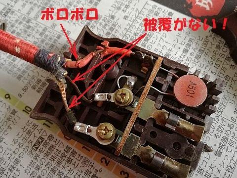 こたつ壊れた  なんとか修理_e0146484_18012889.jpg