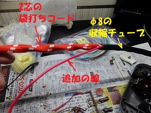 こたつ壊れた  なんとか修理_e0146484_18013373.jpg