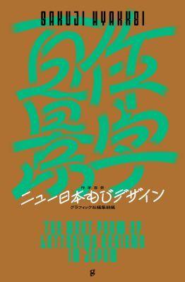 2019年02月 新刊タイトル 作字百景_c0313793_07223266.jpg