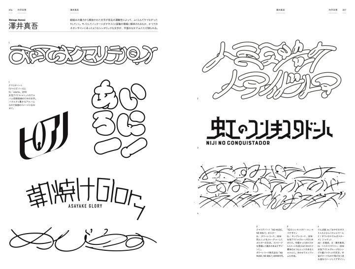 2019年02月 新刊タイトル 作字百景_c0313793_07223398.jpg