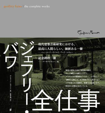 2019年02月 新刊タイトル ジェフリー・バワ 全仕事_c0313793_07300727.jpg