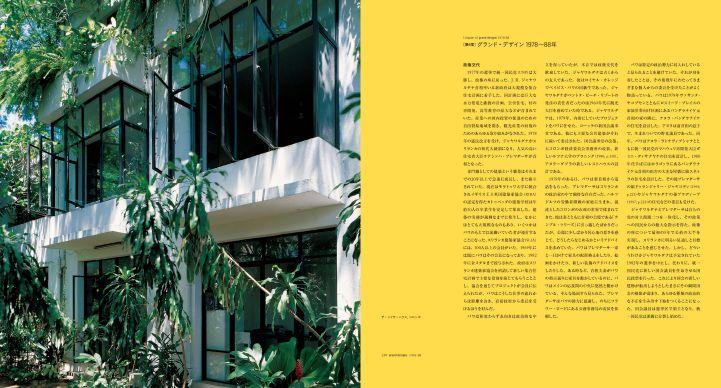 2019年02月 新刊タイトル ジェフリー・バワ 全仕事_c0313793_07300728.jpg