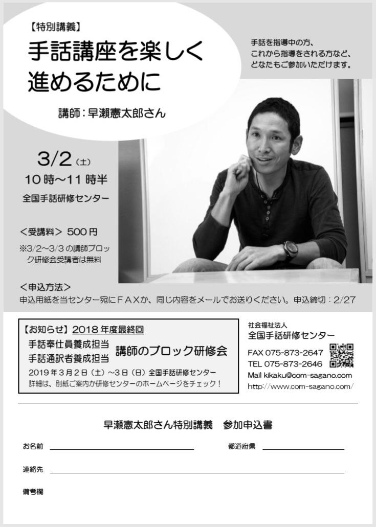 【特別講座】「手話講座を楽しく進めるために」のご案内_b0087194_09520118.jpg