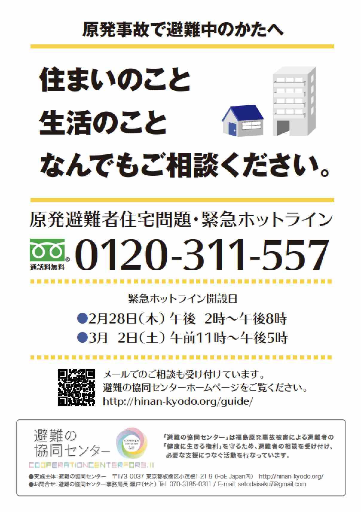 「原発避難者住宅問題」緊急ホットラインを開設_e0068696_7214737.jpg
