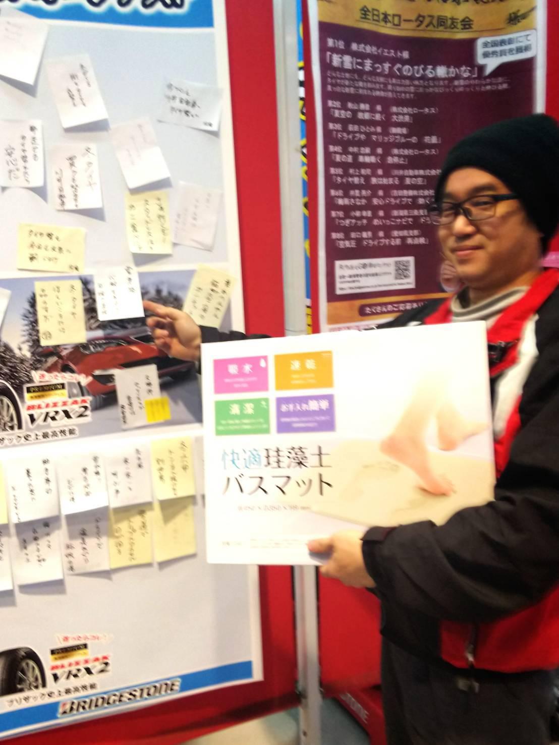 タイヤで五・七・GO!(冬ver.)俳句大会 入選作発表_d0013202_21042284.jpg