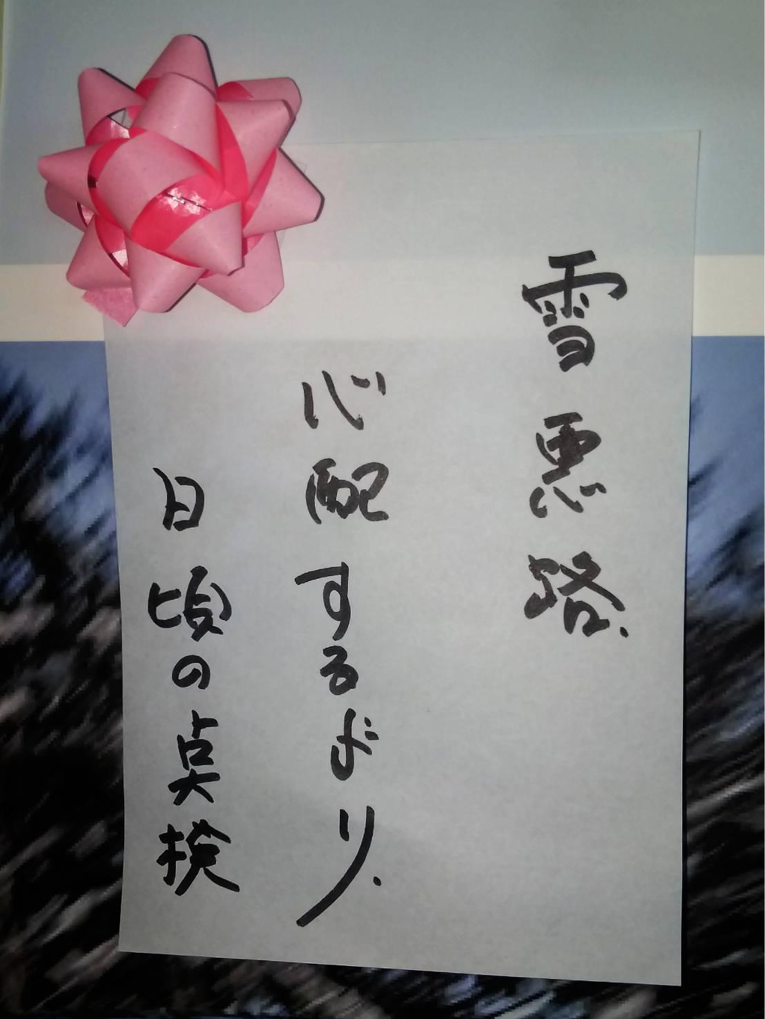 タイヤで五・七・GO!(冬ver.)俳句大会 入選作発表_d0013202_21051888.jpg