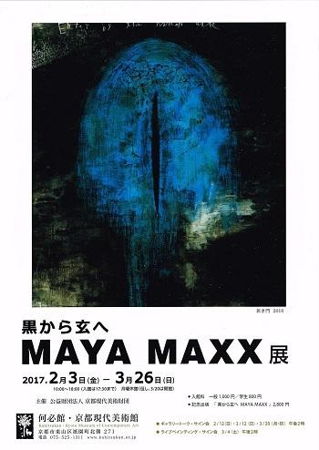 黒から玄へ MAYA MAXX展_f0364509_09101141.jpg