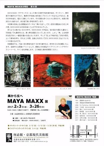 黒から玄へ MAYA MAXX展_f0364509_09102393.jpg