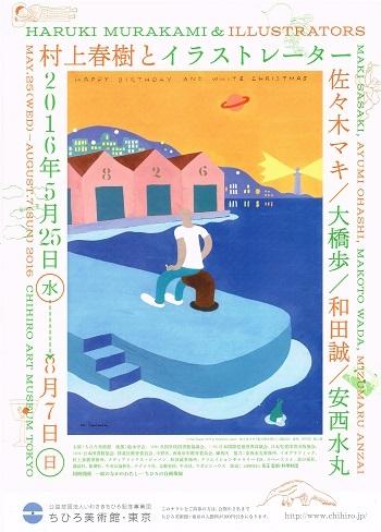 村上春樹とイラストレーター_f0364509_18572716.jpg