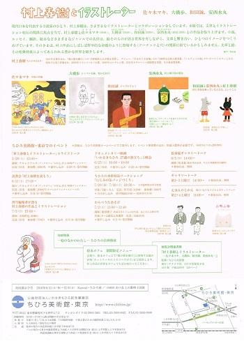 村上春樹とイラストレーター_f0364509_18573407.jpg