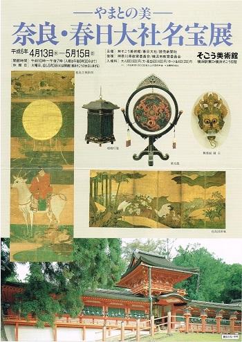奈良・春日大社名宝展_f0364509_19464216.jpg