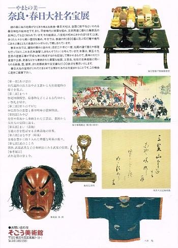 奈良・春日大社名宝展_f0364509_19465376.jpg