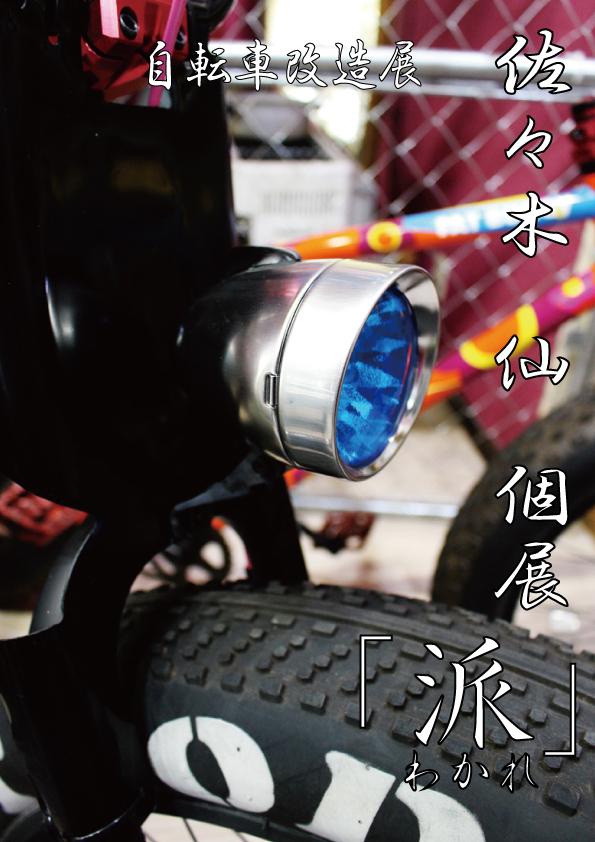 朝飯 藁焼き塩タタキ定食。_a0139912_08154340.jpg