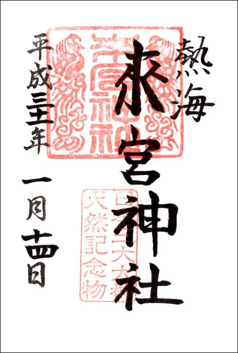 来宮(きのみや)神社 :熱海_b0019313_16162526.jpg