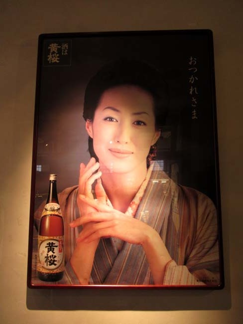 酒蔵開き 伏見の酒_e0048413_22445010.jpg