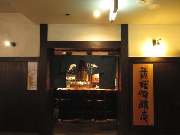 酒蔵開き 伏見の酒_e0048413_22450014.jpg
