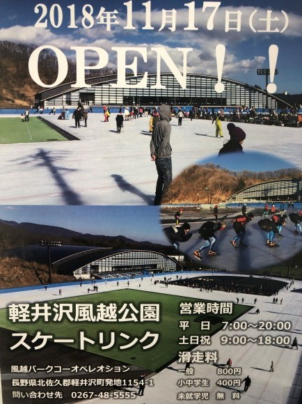 風越公園スケートリンク!_d0035921_10515278.jpg