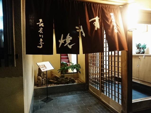 すき焼 長谷川亭(金沢市笠市町)_b0322744_23072962.jpg