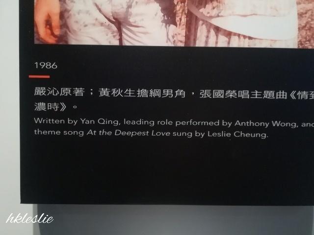 光影流聲一香港公共廣播九十年 レスリー篇_b0248150_16241827.jpg