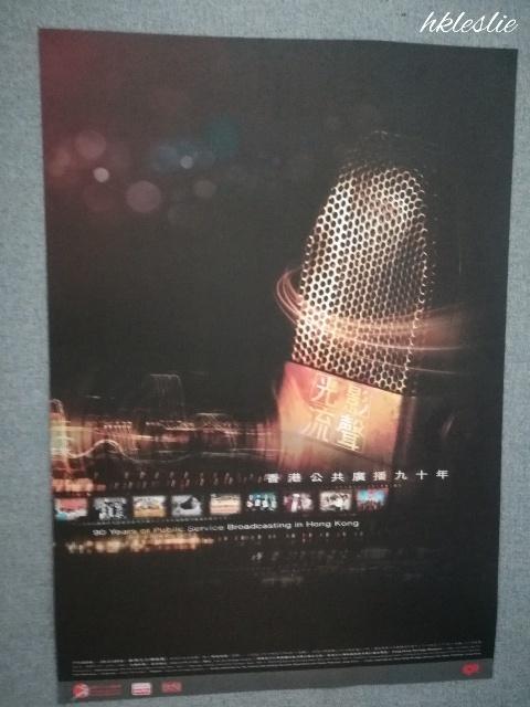 光影流聲一香港公共廣播九十年 レスリー篇_b0248150_16572034.jpg